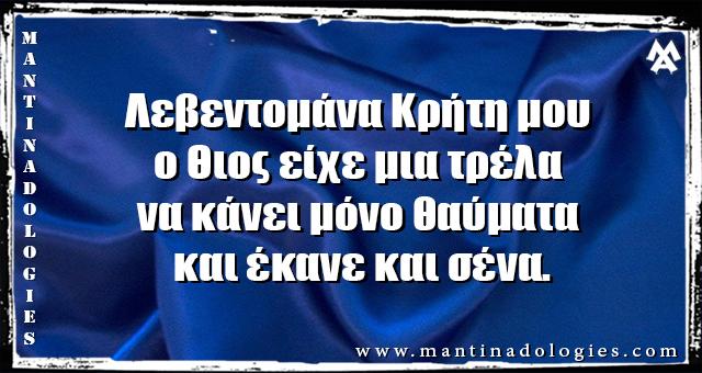 Μαντιννάδες - Λεβεντομάνα Κρήτη μου ο Θιος είχε μια τρέλα  να κάνει μόνο θαύματα και έκανε και σένα.