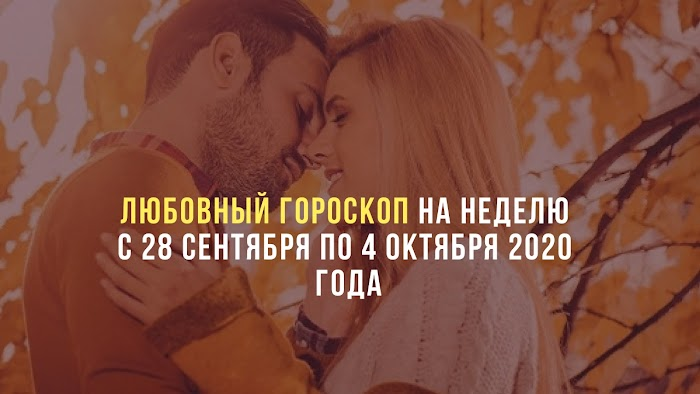 Любовный гороскоп на неделю с 28 сентября по 4 октября 2020 года