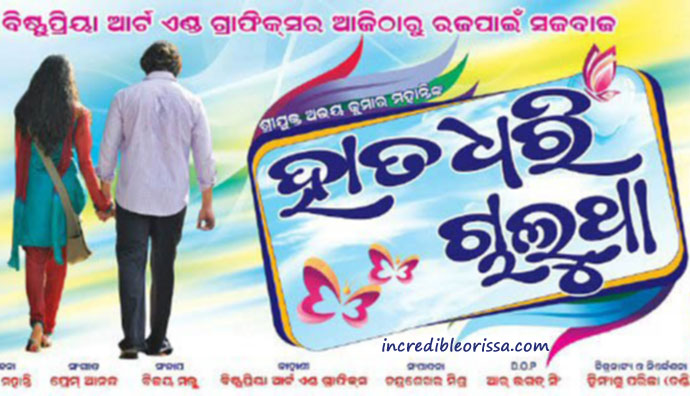 hata dhari chalutha odia movie mp3 song