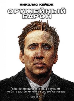 Оружейный барон фильм в хорошем качестве