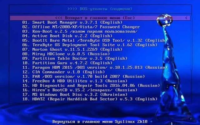 Acronis 2k10 UltraPack 7.22.2 - Đĩa khởi động dựa trên các bộ tải BOOTMGR