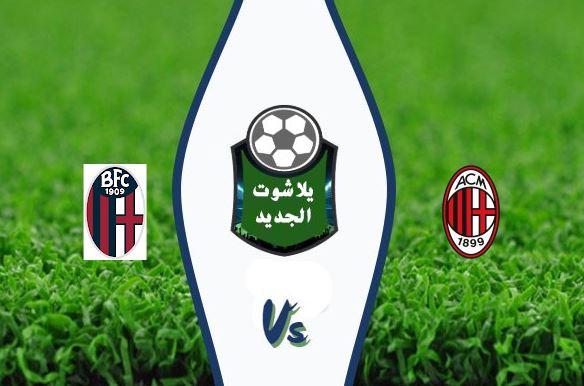 نتيجة مباراة ميلان وبولونيا اليوم السبت 18 يوليو 2020 الدوري الإيطالي