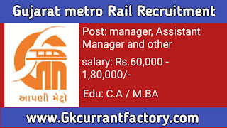 Gujarat metro Rail Recruitment, GMRC Recruitment, GMRC manager Recruitment