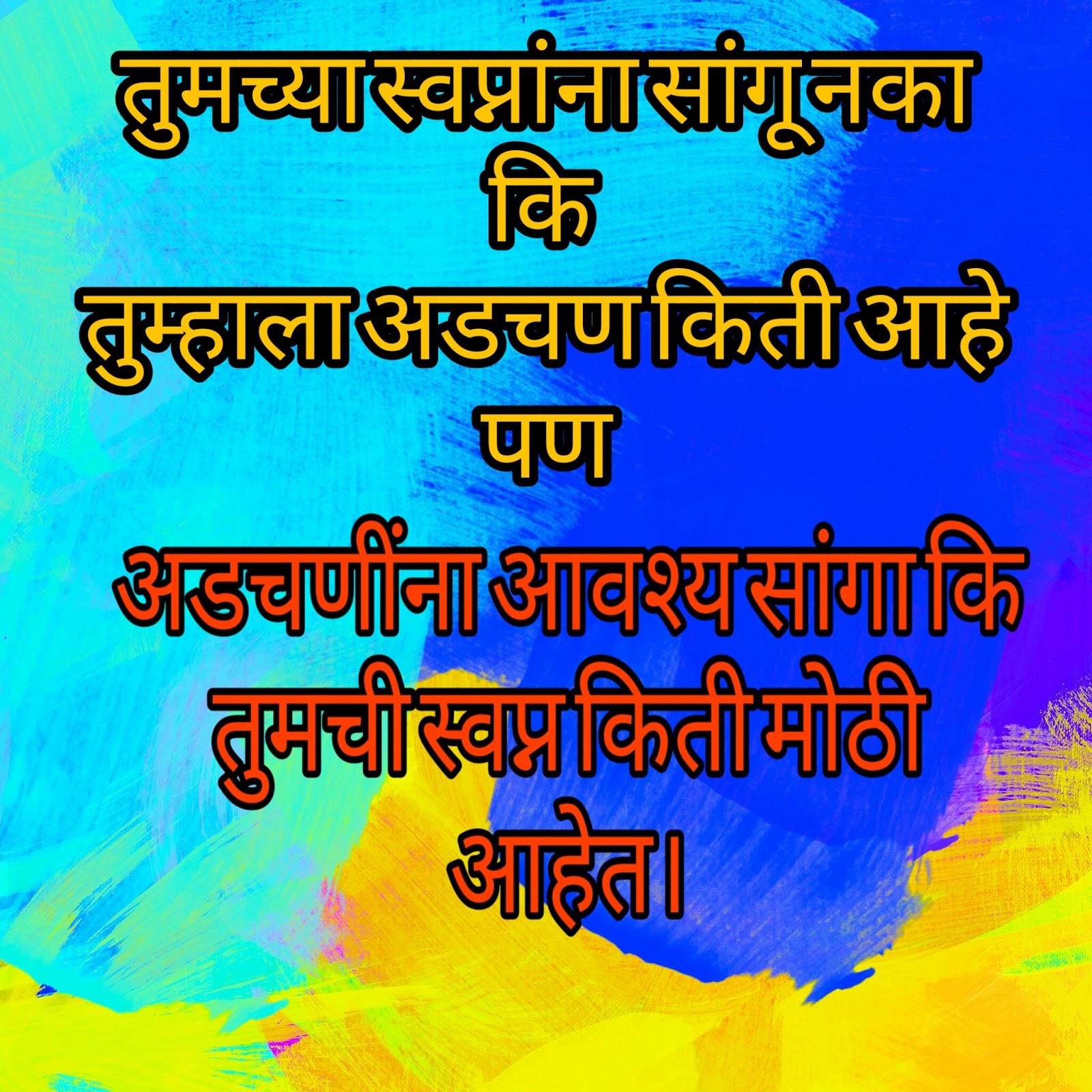 marathi inspirational status for whatsapp