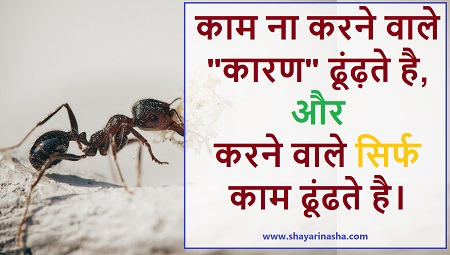 Two line Inspirational quotes in hindi