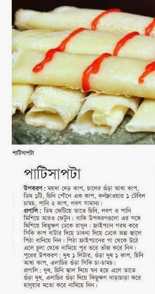 Bengali Food Recipe Apps