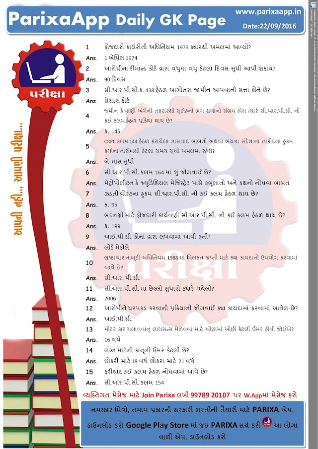 PARIXAAPP DAILY GK PAGE DATE 22/09/2016