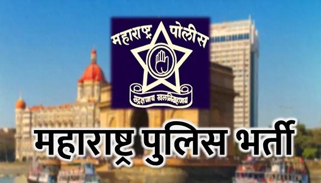 Maha Police Job News