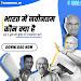 भारत में कौन और क्या है 2020 (Updated list PDF download for free)