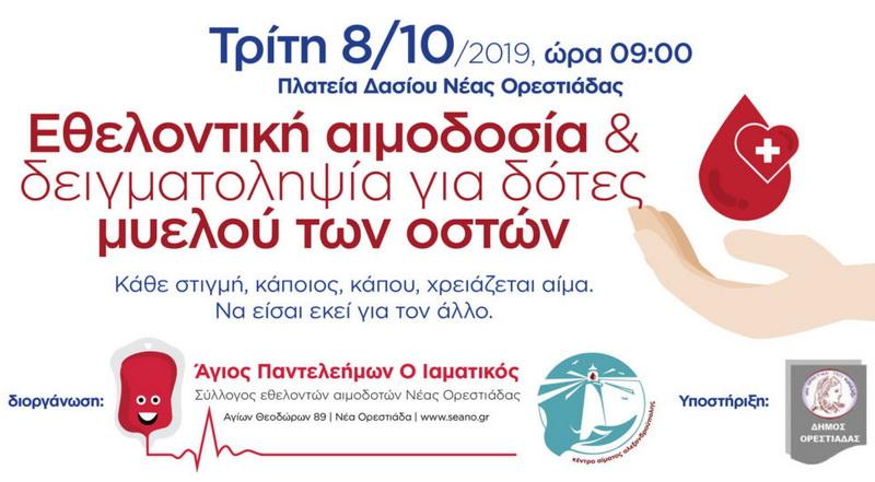 Εθελοντική αιμοδοσία την Τρίτη στην Ορεστιάδα
