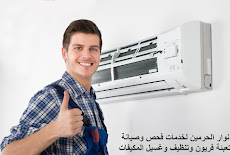 شركة تنظيف مكيفات بجدة ايجار 01063997733 غسيل تنظيف فك تركيب (شباك سبليت مركزى) شحن فريون