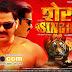 6 दिसंबर से पूरे भारत में प्रदर्शित होगी पवन सिंह की 'शेर सिंह'