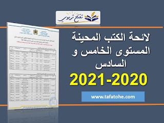 لائحة الكتب المحينة المستوى الخامس و السادس 2020-2021