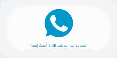 تحميل واتساب بلس الازرق الاصدار القديم 2020 whatsapp-plus الرسمي