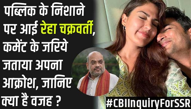 सुशांत सिंह राजपूत की गर्लफ्रेंड रेहा चक्रवर्ती ने ग्रह मंत्री अमित शाह से CBI जांच की मांग की, सुशांत की मृत्यु के एक महीने बाद बोली रेहा चक्रवर्ती