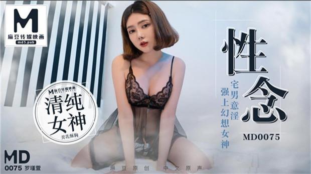 MD0075 宅男意淫強上幻想女神-罗瑾萱