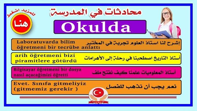 """محادثات اللغة التركية : في المدرسة """"Okulda"""""""