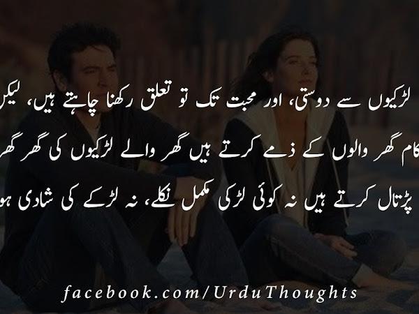 Short Urdu Story About Boys and Girls - لڑکے لڑکیوں سے دوستی