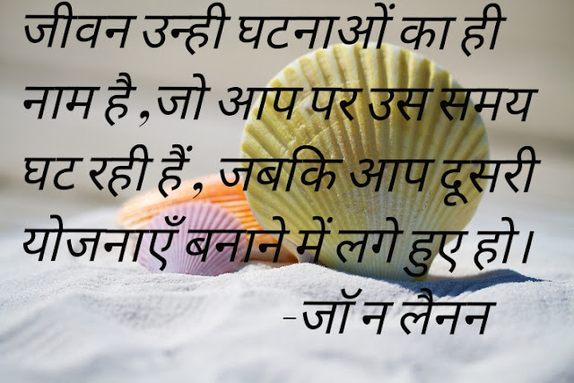 जीवन Quote