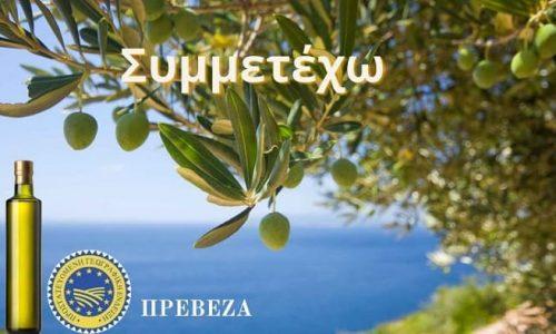 Το ελαιόλαδο Πρέβεζας είναι χαρακτηρισμένο ως προϊόν Προστατευόμενης Γεωγραφικής Ένδειξης, όμως δεν είναι πολλοί αυτοί που το γνωρίζουν όπως δεν είναι πολλοί κι αυτοί που έχουν αξιοποιήσει το συγκεκριμένο πλεονέκτημα.