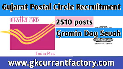 Gujarat Postal Circle Gramin Dak Sevak, Gujarat Postal Circle Recruitment