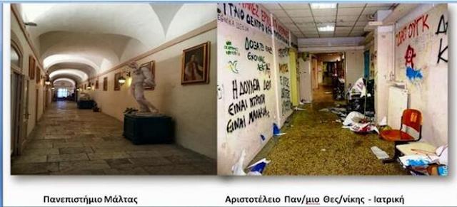 Αποτέλεσμα εικόνας για πανεπιστήμια ελληνικά χωρίς καθαριότητα