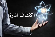 اكتشاف الذرة Discovery of the atom