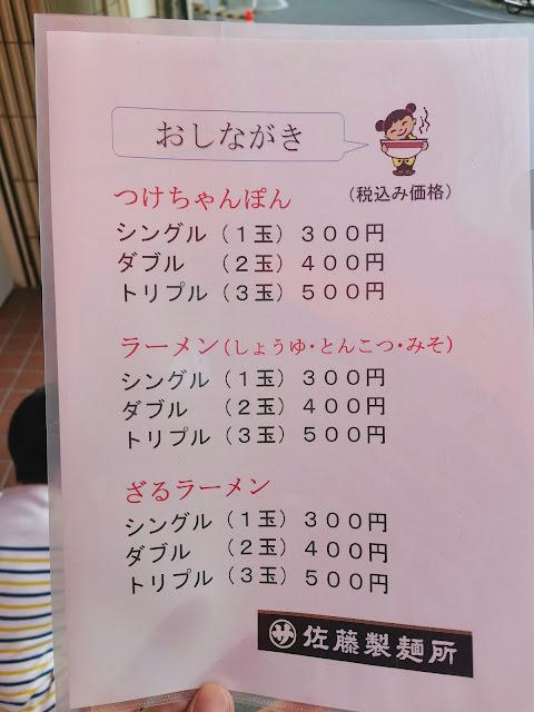 佐藤製麺所で長崎つけちゃんぽんを食べて来ました!安くて美味しいおすすめ老舗製麺所!