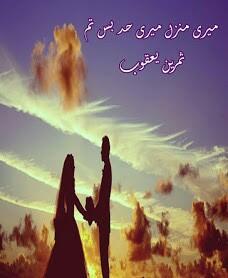 Meri manzil meri had bas tum by Samreen Yaqoob