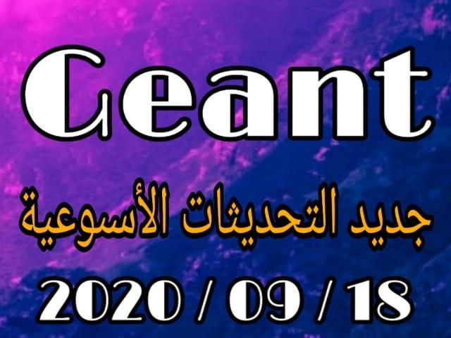 جديد تحديثات جيون GEANT- OTT  يوم 20200918