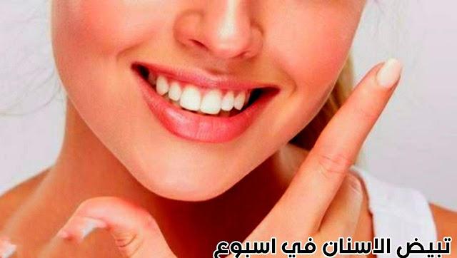طريقة تبيض الاسنان بوصفة منزلية في اسبوعين فقط