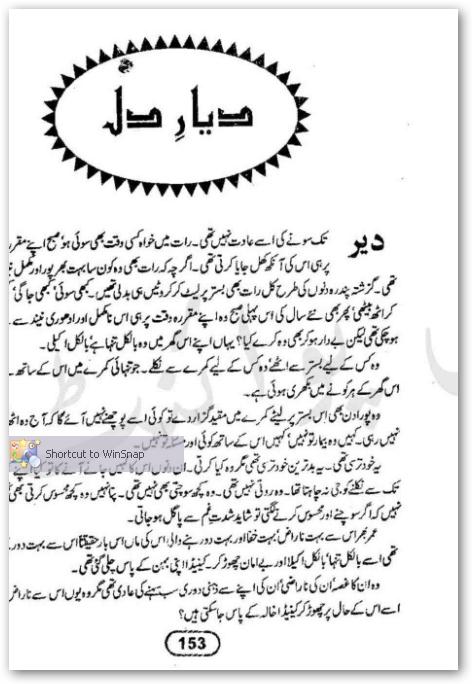 Dayar E Dil By Farhat Ishtiaq Forced Marriage Read Online
