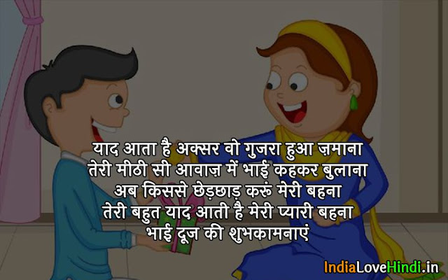 bhai dooj messages for sister