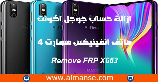 Remove FRP X653