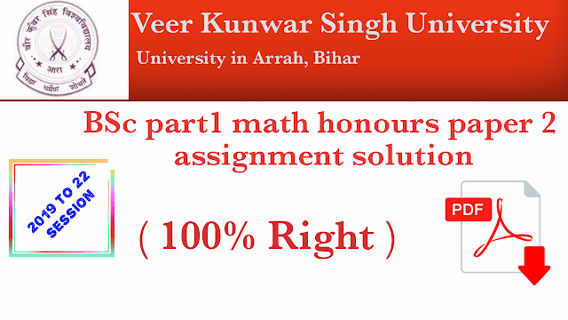 Download  BSc part1 math honours paper 2 solution