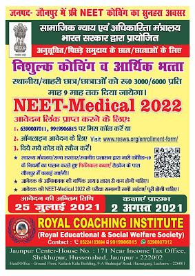 *जनपद जौनपुर में फ्री NEET कोचिंग का सुनहरा अवसर | सामाजिक न्याय एवं अधिकारिता मंत्रालय भारत सरकार द्वारा प्रायोजित | अनुसूचित/पिछड़े समुदाय के छात्र/छात्राओं के लिए निशुल्क कोचिंग व आर्थिक भत्ता | स्थानीय / बाहरी छात्र/छात्राओं को रू0 3000/6000 प्रति माह 9 माह तक दिया जायेगा | NEET-Medical 2022 | आवेदन लिंक प्राप्त करने के लिए: 1. 6390007011, 9919906815 पर मिस कॉल करें या 2. ऑनलाइन आवेदन के लिए Visit www.resws.org/enrollment-form/ 3. दिये गये कोड को स्कैन करें। ★ स्वास्थ्य मंत्रालय / राज्य सरकार / स्थानीय प्रशासन द्वारा जारी कोविड-19 के नियमों का पालन करते हुए फिजिकल कक्षाएं रोडवेज के पास जौनपुर में चलाई जाएंगी। ★ आवेदक के अभिभावक की वार्षिक आय 8 लाख से कम होनी चाहिए। ★ आवेदक की NEET-Medical 2022 के परीक्षा सम्बन्धी सभी अर्हताएं पूरी होनी चाहिए । आवेदन की अन्तिम तिथि 25 जुलाई 2021 LUCKNOW | कक्षाएँ प्रारम्भ 2 अगस्त 2021 | ROYAL COACHING INSTITUTE (Royal Educational & Social Welfare Society) Contact: 05224103694, 9919906815, 6390007012 | Jaunpur Center-House No. : 171 Near Income Tax Office, Shekhupur, Hussenabad, Jaunpur - 222002 Head Office - Ground Floor, Kailash Kala Building, 9-A Shahnajaf Road. Hazratganj, Lucknow - 226001*