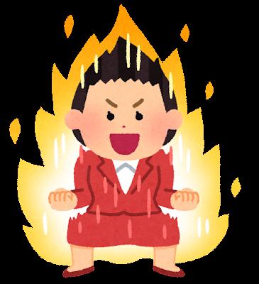 やる気に燃える人のイラスト(女性会社員)