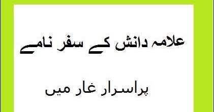 Image Result For Islam N Science In Urdu