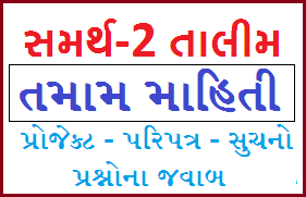 Samarth2 Online Project Submission,samarth online project, online teachers training, project submission, samarth2.inshodh.org, what is samarth-2 project, how to do samarth online project work, nshodh.org, know the structure for submitting a samarth project, how will the samarth online project be evaluated, samarth project evaluation structure and quality standards,samarth2,samarth 2,samarth,samarth training,samarth 2 registration,samarth 2 online training,samarth 2 talim registration,samarth 2 online registration,samarth 2 iima,iima samarth 2,samarth 2 login,samarth 2 talim,samarth 2 iim ssa,samarth 2 online,samarth 2 prashno,samarth 2 iima ssa,samarth login,samarth talim,samarth iima ssa,samarth 2 online talim,samarth 2 teacher code,samarth2 iima registration,samarth 2 online registration,samarth 2 online training,samarth 2,samarth online talim,samarth online training,samarth,samarth 2 online teacher training project submit,samarth 2 talim registration,samarth 2 talim project,samarth 2 registration,samarth 2 project,samarth 2 online,samarth2 online registration,samarth 2 mate online register,samarth 2 form online,samarth 2 project munzvan,samarth online teacher training,samarth,samarth online talim,samarth 2 online training,samarth2,samarth 2,samarth 2 registration,samarth 2 talim registration,samarth online,samarth 2 form online,samarth 2 online talim reg,samarth online training,samarth 2 online registration,samarth 2 mate online register,online talim,samarth training help,std 1 to 8 samarth 2 online registration
