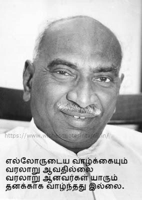Ponmoligal In Tamil