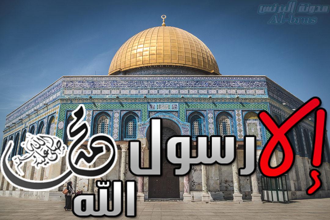 صور مكتوب عليها إلا رسول الله محمد (10)