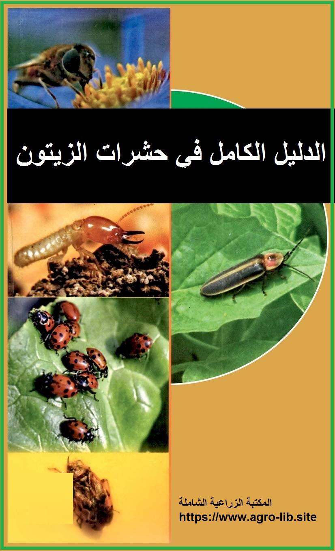 كتاب : الدليل الكامل في حشرات الزيتون