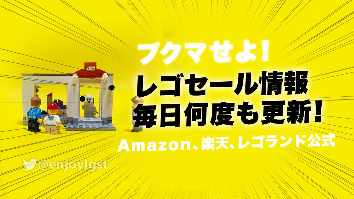 Amazonレゴ #LEGO セール情報【毎日何度も更新】2020年10月:楽天とレゴランド公式ショップ情報もあり