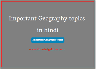 Important Geography topics in hindi