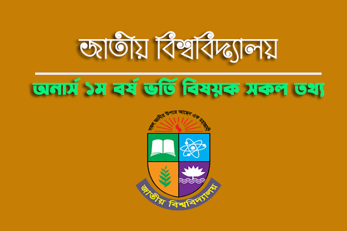 National University Hon's First Year Admission Session 20-21 | nu.ac.bd admissions