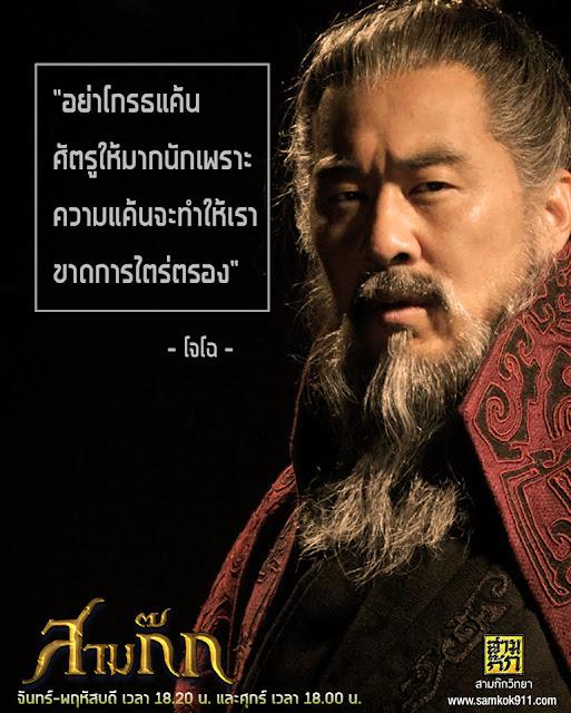 """""""อย่าโกรธแค้นศัตรูให้มากนัก เพราะความแค้นจะทำให้เราขาดการไตร่ตรอง"""" - โจโฉ"""