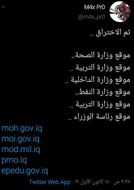 هكر عراقي يخترق أهم المواقع الحكومية دفعة واحدة