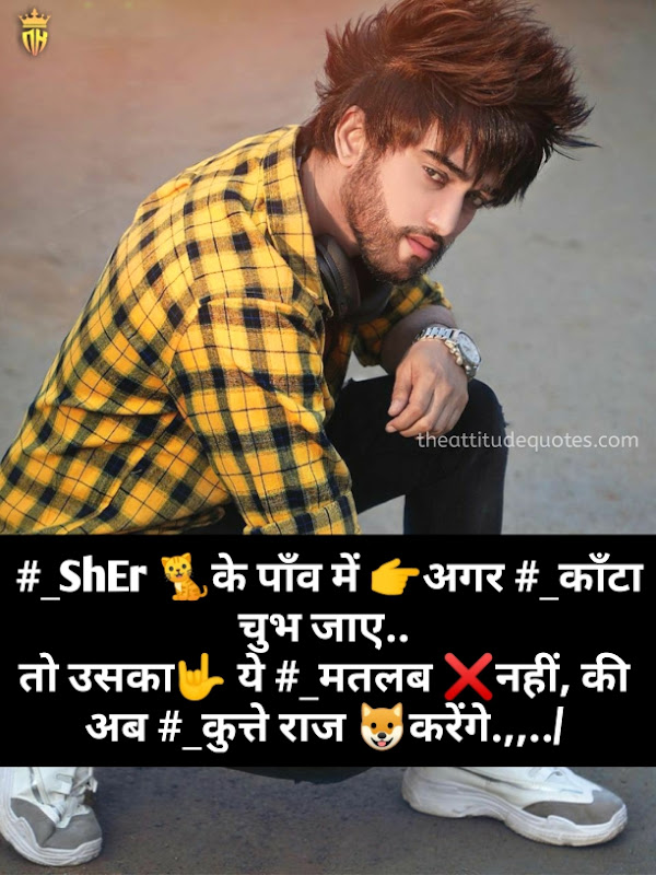cool attitude status for boys,royal attitude status in hindi 2018
