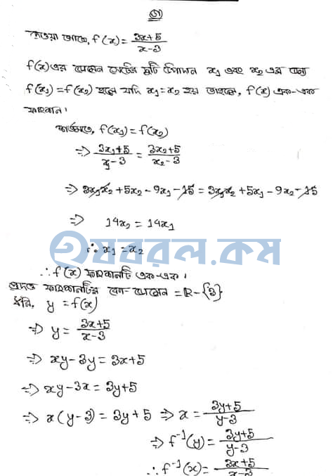 Class 9 Higher Math Assignment For 3rd Week 2021 Answer Download-page-2