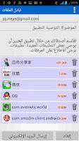 تطبيق بيت المشاركة ApkShare للأندرويد 2019 - Screenshot (4)